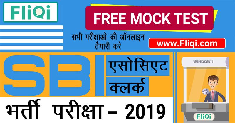 sbi clerk mains free online test series