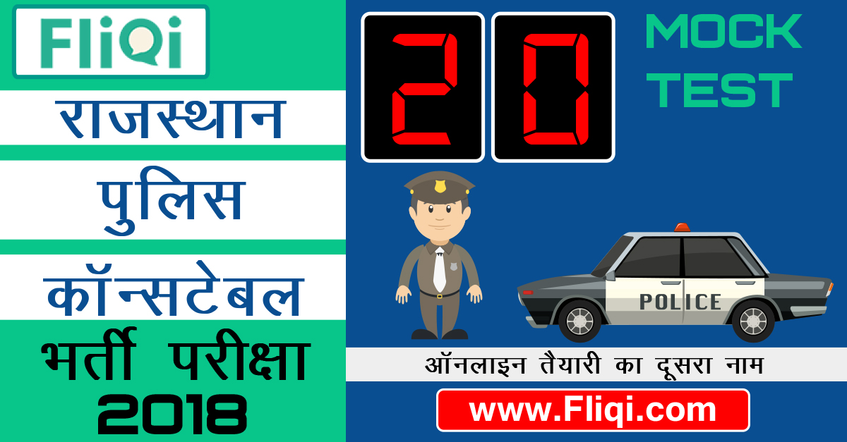 Rajasthan Police Constable Free Online Mock Test Series