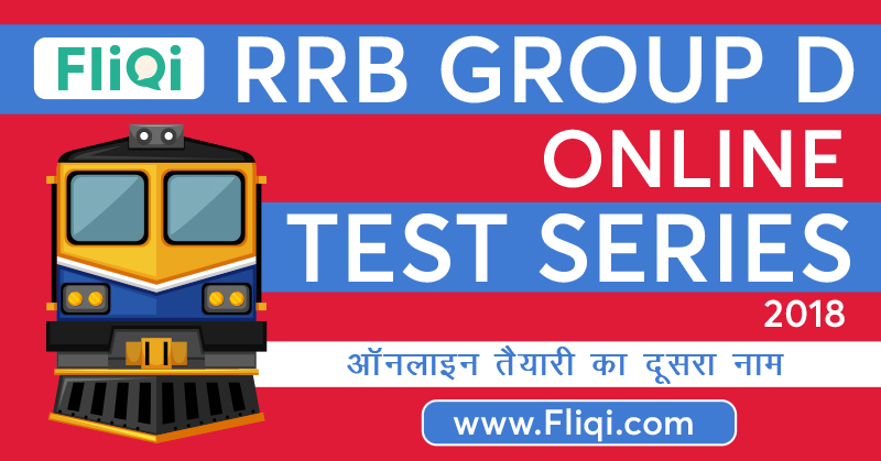 RRB Group D Online Test Series 2018